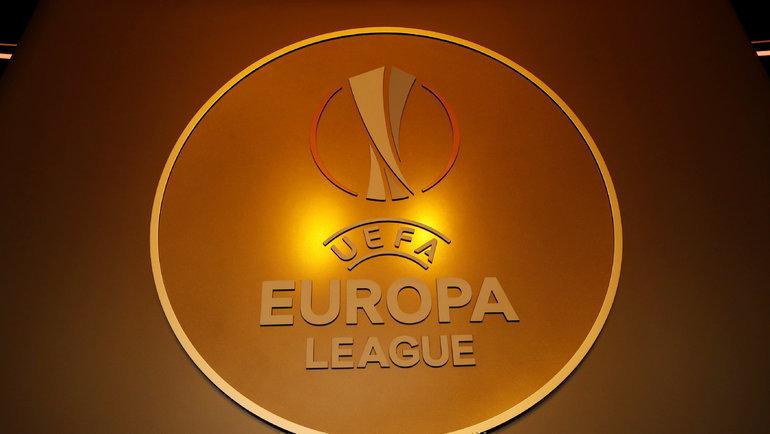Лига Европы сезона-2019/20. Фото Reuters