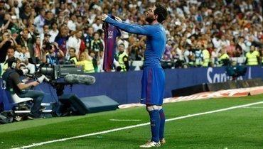 23 апреля 2017 года. Мадрид. «Реал» — «Барселона» — 2:3. 92-я минута. Нападающий каталонцев Лионель Месси показывает свою футболку болельщикам мадридцев после победного гола.