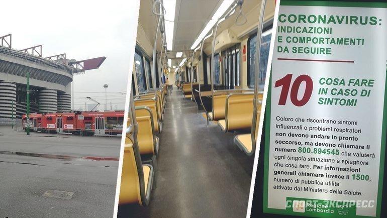 Пустой трамвай номер 16 вМилане, который подвозит кстадиону. Обычно онбитком доипосле матча. Натрамвайной остановке— объявление, куда звонить, если увас симптомы. Фото «СЭ»