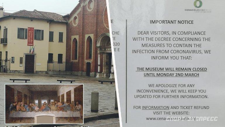 Миланская церковь Санта-Мария-делле-Грацие, где висит «Тайная вечеря», закрыта для посещения. Фото «СЭ»