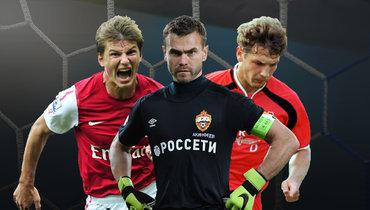 Топ-10 лучших россиян вистории FIFA. Игроки «Спартака» внего непопали