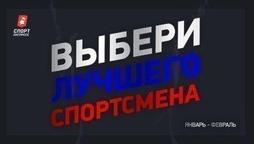 Выбираем лучшего спортсмена России января-февраля 2020