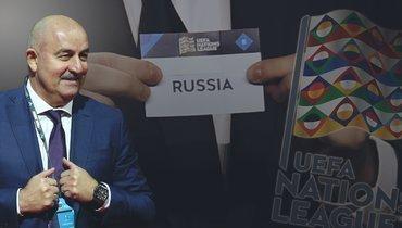 Жеребьевка Лиги наций.
