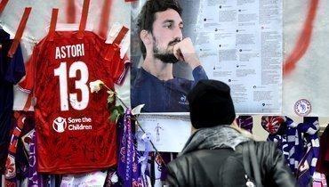 2 года назад скончался защитник «Фиорентины» исборной Италии Давиде Астори
