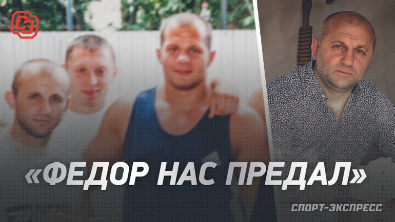 Андрей Былдин— одружбе сФедором Емельяненко. Фото «СЭ»
