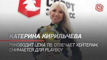 Катерина Кирильчева: руководит телевидением ЦСКА, отвечает хейтерам, снимается для Playboy