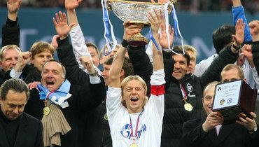 12 лет назад «Зенит» впервые стал обладателем Суперкубка России