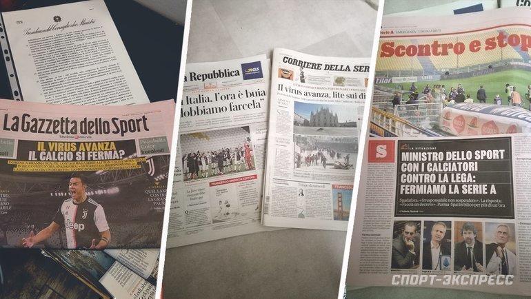 """Итальянские газеты— оматчах без зрителей. Фото Георгий Кудинов, """"СЭ"""""""