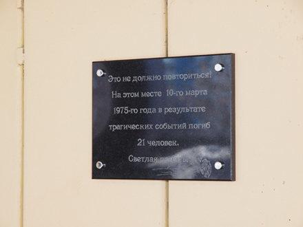 Памятная табличка на арене.