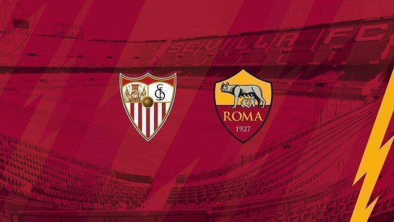 Матч «Севилья»— «Рома» несостоится. Фото ФК «Рома».