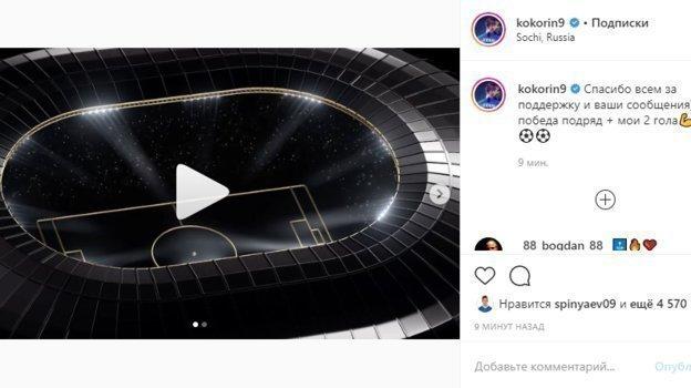 Александр Кокорин поблагодарил фанатов заподдержку после победы над «Оренбургом». Фото instagram.com