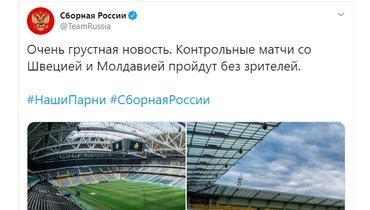 РФС объявил опроведении матчей России соШвецией иМолдавией без зрителей