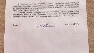«Енисей» попросил отменить матч затретье место вчемпионате России