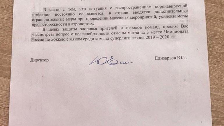 Обращение «Енисея». Фото rusbandy.ru.