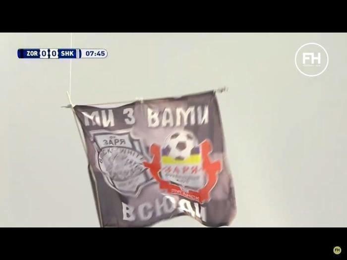 Фанаты поддержали «Зарю» вматче с «Шахтером» спомощью дрона. Фото isport.ua