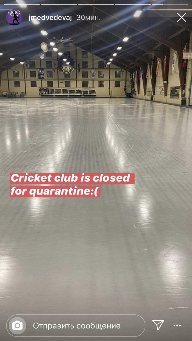 Евгения Медведева сообщила, что крикет-клуб в Торонто, где она тренируется, закрыли на карантин.