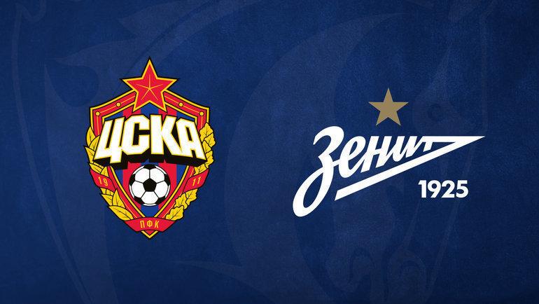 Игра ЦСКА и «Зенита» перенесена. Фото ПФК ЦСКА.