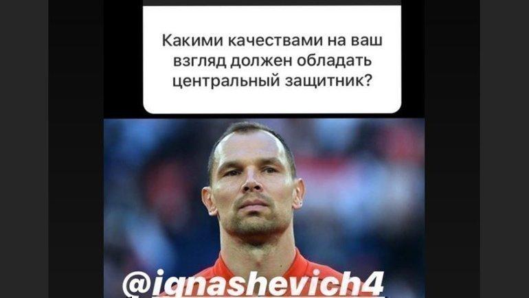 Сергей Игнашевич ответил навопрос подписчика. Фото instagram.com