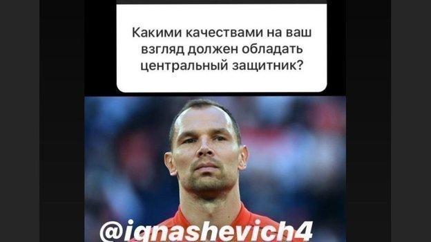 Сергей Игнашевич ответил на вопрос подписчика. Фото instagram.com