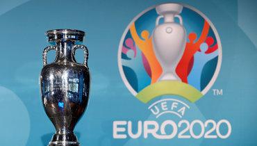 Чемпионат Европы-2020 пофутболу перенесен на2021 год из-за пандемии коронавируса.
