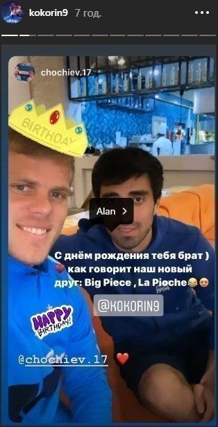 Поздравление отАлана Чочиева.