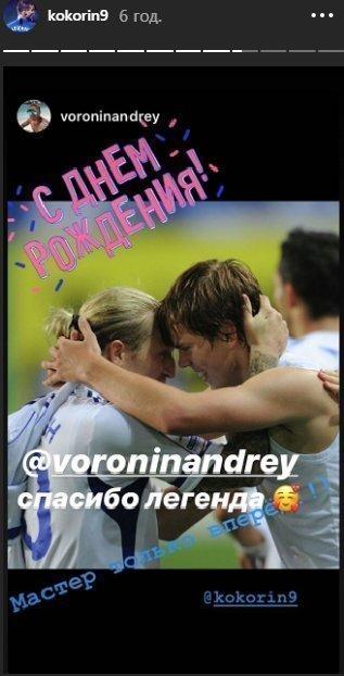 Поздравление отАндрея Воронина.