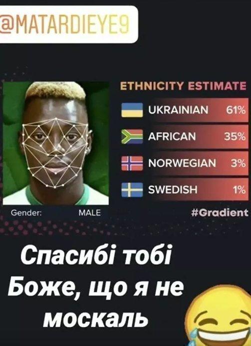 «Спасибо, что немоскаль». Сенегальский форвард на61 процент оказался украинцем. Фото instagram.com