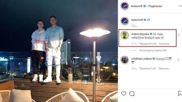 Скриншот страницы Кокорина в Instagram. Фото Instagram