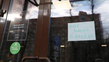 Фитнес-клубы закрыли вМоскве из-за эпидемии.