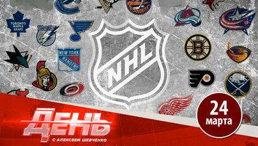 Когда возобновится чемпионат НХЛ?