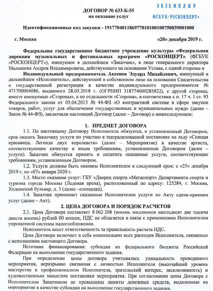 Договор сЭдуардом Аксеновым.
