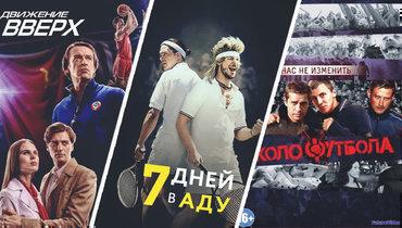 Рейтинг спортивных фильмов от «СЭ».