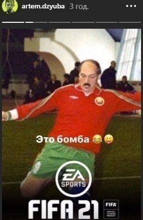 Дзюбу насмешил коллаж сЛукашенко наобложке FIFA 21