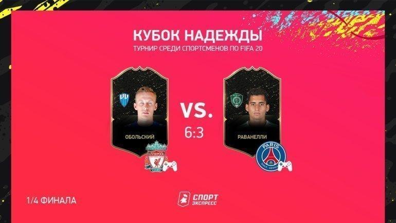 Состоялся первый матч «Кубка Надежды».