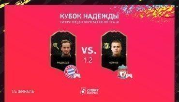Осинов обыграл Медведева ивышел в1/2 финала «Кубка Надежды» покиберфутболу