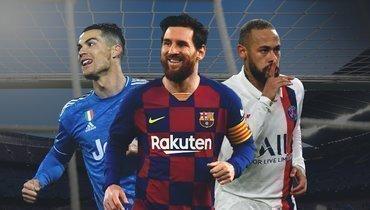Самые высокооплачиваемые игроки мира. Между топ-3 иостальными— пропасть