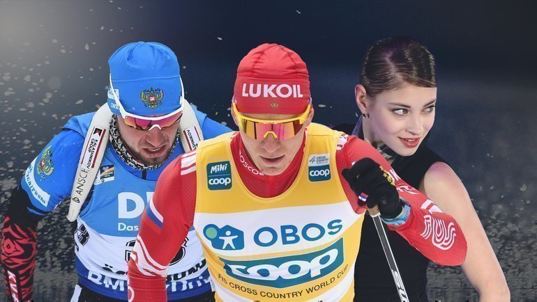 Александр Логинов, Александр Большунов, Алена Косторная.