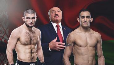 Хабиб Нурмагомедов, Александр Лукашенко иТони Фергюсон.