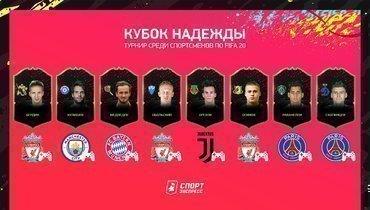 «Кубок Надежды» покиберфутболу: определены полуфиналисты