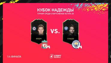 Хоккей против футбола в «Кубке Надежды»! Прямая видеотрансляция— в19.30!