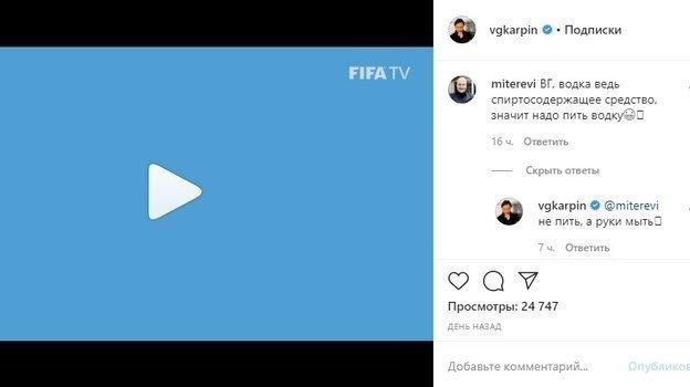 Скриншот страницы Валерия Карпина в Instagram. Фото Instagram