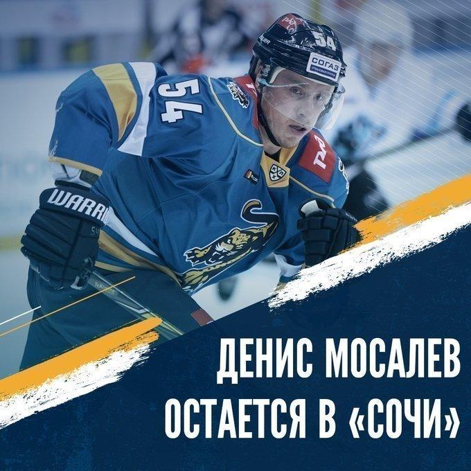 Денис Мосалев. Фото ХК «Сочи»