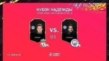 Кулишев обыграл Бердина вчетвертьфинале «Кубка Надежды»