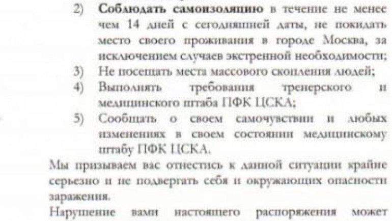 Самоизоляция ЦСКА продлена до7апреля.
