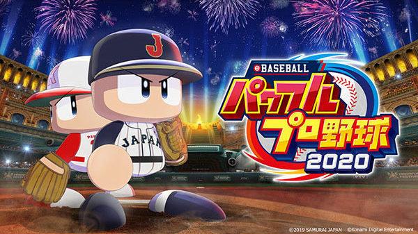 Обложка новой игры про виртуальный бейсбол. Фото Konami