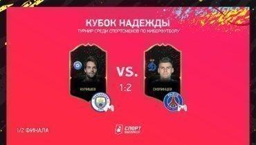 Защитник «Динамо» Скопинцев вышел вфинал Кубка Надежды с «Манчестер Сити»
