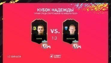 Вфинале Кубка Надежды сыграют «ПСЖ» Скопинцева и «Ливерпуль» Обольского