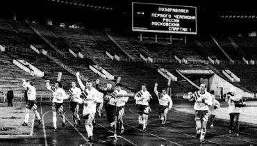 7октября 1992 года «Спартак», разгромив московский «Локомотив» (4:1), задва тура дофиниша чемпионата стал первым обладателем золотых медалей всовременной российской истории.