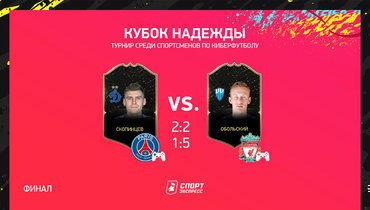 Обольский победил Скопинцева ивыиграл Кубок Надежды с «Ливерпулем»