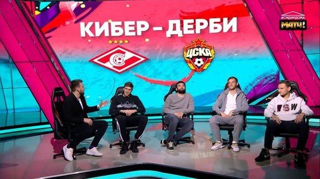 Кибер-дерби. Фото Матч ТВ